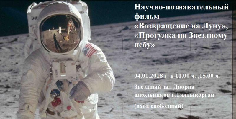«Возвращение на Луну», «Прогулка по Звездному небу»