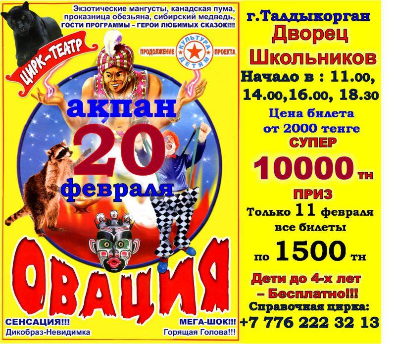 Цирк-театр