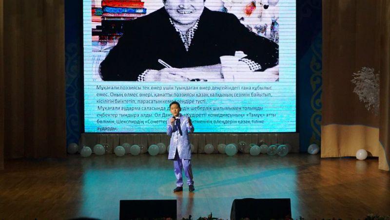 Вечер памяти Мукагали Макатаева