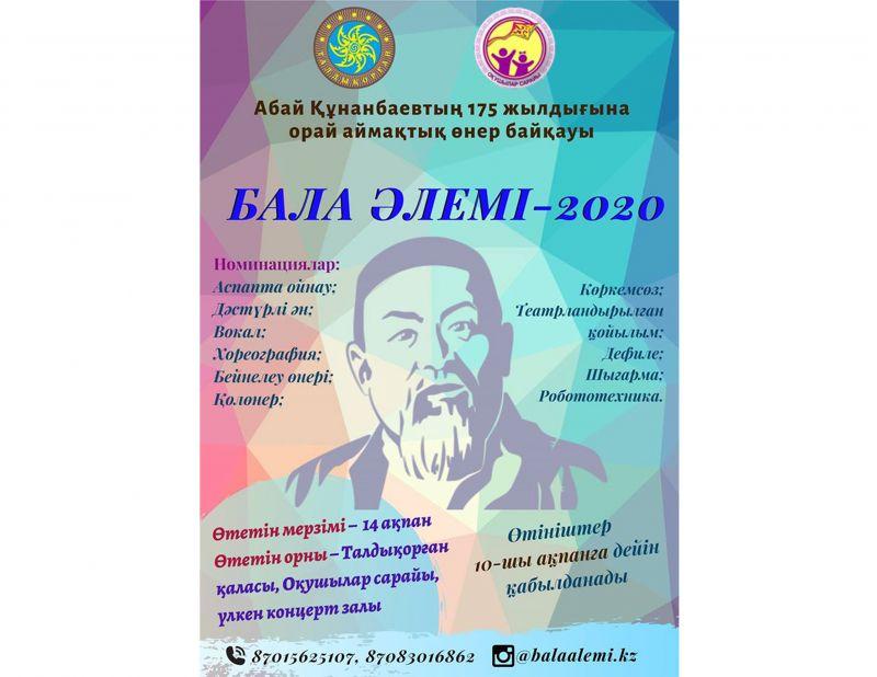 Региональный конкурс искусств, посвященный 175-летию Абая Кунанбаева